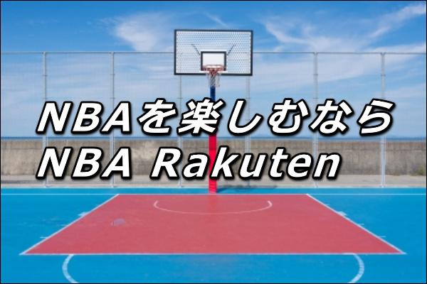 NBA楽天