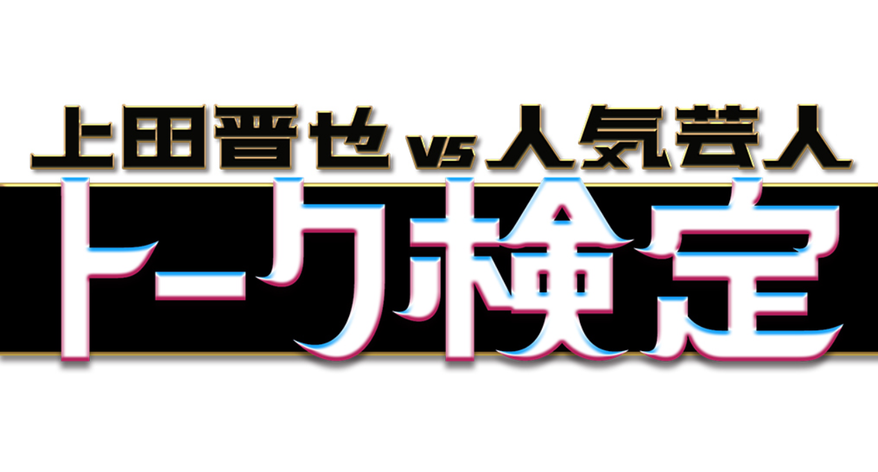 上田晋也VS人気芸人トーク検定